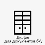Шкафы для документов бу